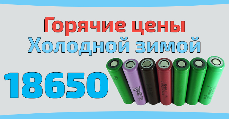 Аккумуляторы 18650 купить в Витебске
