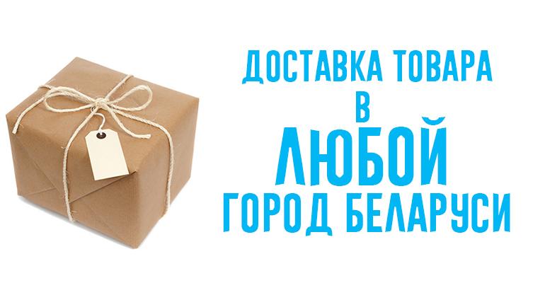 радиодетали купить в Беларуси с доставкой