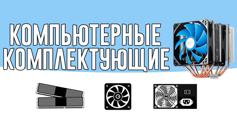 компьютерные комплектующие купить в Витебске по выгодной цене