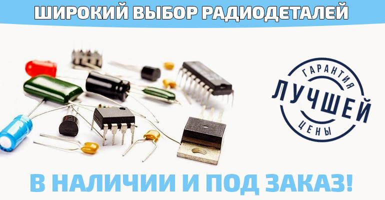 Магазин радиодеталей в Витебске