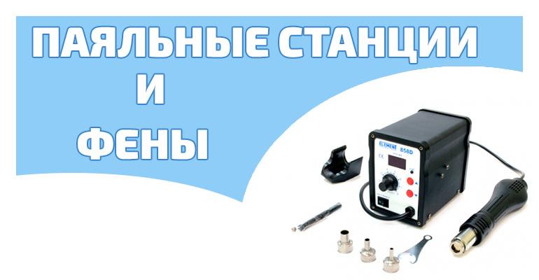 паяльная станция с феном купить в Витебске по выгодной цене